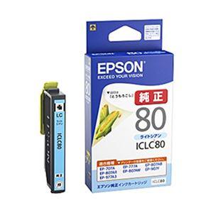 (業務用セット) エプソン(EPSON)対応 インクカートリッジ ライトシアン ICLC80 純正品 1個 【×5セット】 h01