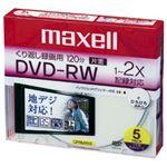 (業務用セット) 日立マクセル 録画用DVD-RW 120分 ホワイトレーベル 個別ケース 5枚入 【×5セット】