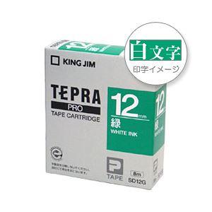 (業務用セット) 「テプラ」PROシリーズテープ スタンダード ビビッド 緑に白文字 12mm 【×5セット】