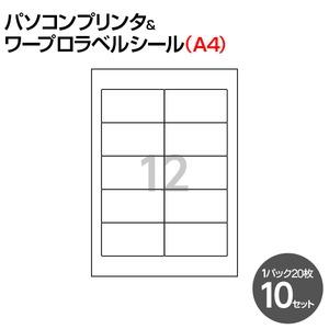(業務用セット) パソコンプリンタ&ワープロラベルシール(A4) NEC 12面(1片:縦42.3×横90.2mm) 1パック(20枚)  【×10セット】