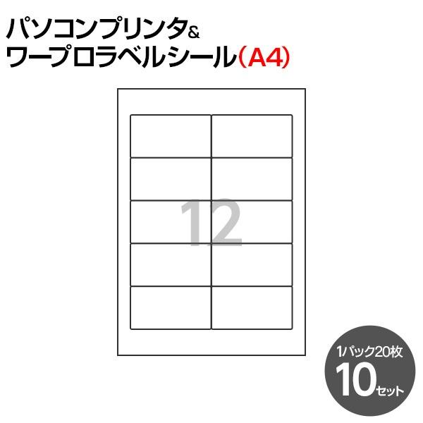 (業務用セット) パソコンプリンタ&ワープロラベルシール(A4) NEC 12面(1片:縦42.3×横90.2mm) 1パック(20枚)  【×10セット】f00