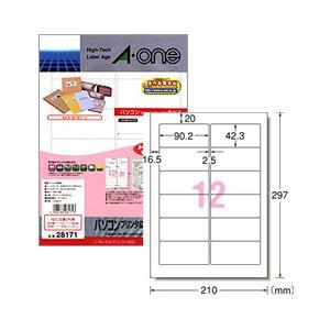 (業務用セット) パソコンプリンタ&ワープロラベルシール(A4) NEC 12面(1片:縦42.3×横90.2mm) 1パック(20枚)  【×10セット】 h02