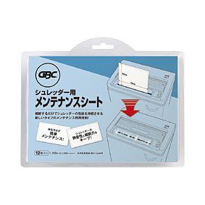 (業務用セット) GBC シュレッダーメンテナンスシート 【×5セット】