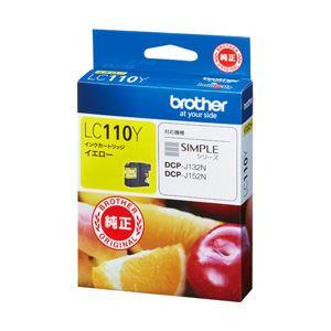 (業務用セット) ブラザー インクカートリッジ ブラック 1個 型番:LC110Y(取り寄せ) 【×5セット】 h01
