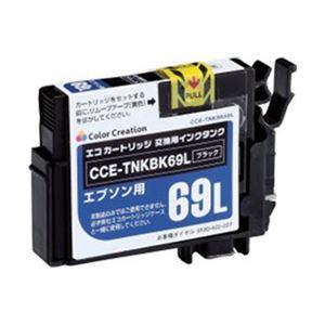 (業務用セット) 汎用 EPSON ICBK69L 【×3セット】 h01