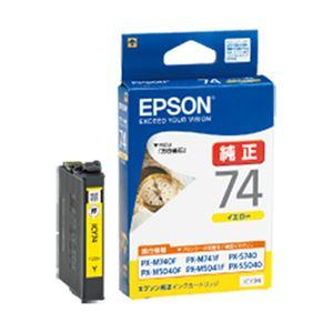 (業務用セット) エプソン(EPSON)対応 インクカートリッジ イエロー ICY74 純正品 1個 【×3セット】 h01