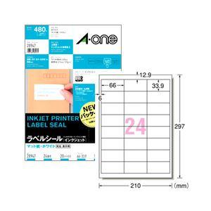 (業務用セット) インクジェットプリンタラベル(A4)24面 1片の外寸法:縦33.9x66.0mm 1パック(20枚)  【×6セット】 h01