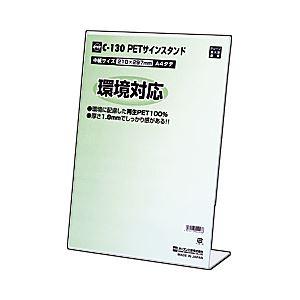 (業務用セット) オープン PETサインスタンド(L型) A4タテ 【×6セット】