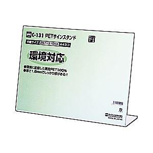 (業務用セット) オープン PETサインスタンド(L型) A4ヨコ 【×6セット】