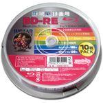 (業務用セット) 磁気研究所 ブルーレイディスク BD-RE(くり返し録画用) 10枚 型番:HDBDRE130NP10 【×3セット】