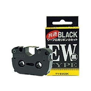 (業務用セット) ダイニック ワープロインクリボン タイプEW ブラック 型番:TYEW2BK 単位:1個 【×3セット】 h01