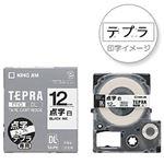 (業務用セット) 「テプラ」点字テープカートリッジ 白に黒文字 12mm  【×5セット】