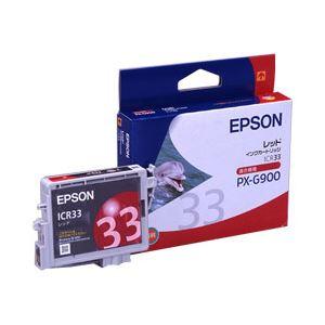 (業務用セット) エプソン(EPSON) インクカートリッジ レッド 型番:ICR33 単位:1個 【×3セット】 h01