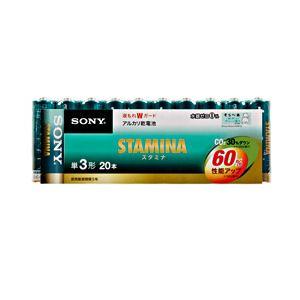 (業務用セット)ソニーアルカリ乾電池スタミナ単3形1パック(20本)【×3セット】