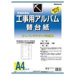 (業務用セット) 工事用アルバム替台紙 A4 1セット 型番:アーDKR-161 【×3セット】