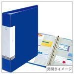 (業務用セット) 交換式名刺帳(A4タテ・30穴) 収容数:800枚 青 【×3セット】
