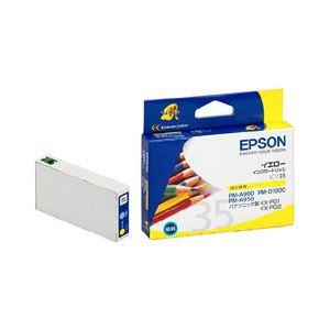 (業務用セット) エプソン(EPSON) インクカートリッジ イエロー 型番:ICY35 単位:1個 【×3セット】 h01