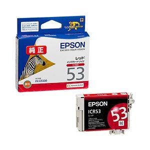 (業務用セット) エプソン(EPSON) インクカートリッジ レッド 型番:ICR53 単位:1個 【×3セット】 h01