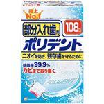 (業務用セット) アース製薬 部分入れ歯用 ポリデント 108錠 【×3セット】