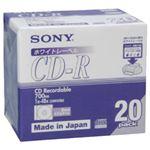 (業務用セット) ソニー CD-R 700MB ホワイトレーベル 個別ケース 20枚入 【×3セット】