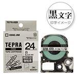 (業務用セット) 「テプラ」PROシリーズ 強粘着ラベル 白に黒文字 24mm 【×3セット】