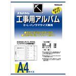 (業務用セット) 工事用アルバム A4 1セット 型番:アーDK-181 【×3セット】