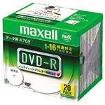 (業務用セット) 日立マクセル データ用DVD-R 4.7GB ホワイトレーベル 個別ケース 20枚入 【×3セット】