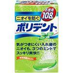 (業務用セット) アース製薬 ニオイを防ぐ ポリデント 108錠 【×3セット】