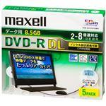 (業務用セット) 日立マクセル データ用DVD-R DL(CPRM対応) ワイドプリント対応ホワイト (5枚パック) 【×3セット】