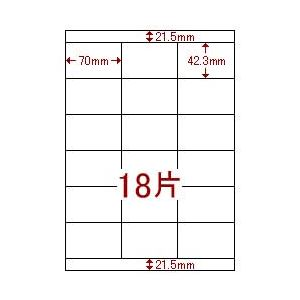 (業務用セット) マルチラベル(A4) NEC・18面(1片:縦42.3×横70.0mm) 1パック(100枚) 【×3セット】 h01