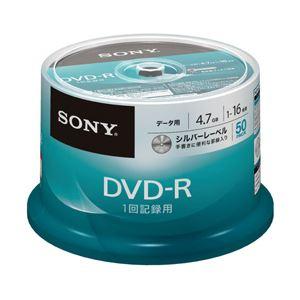 (業務用セット) ソニー スピンドルケース入 DVD-R 50枚 型番:50DMR47KLDP 【×3セット】 h01