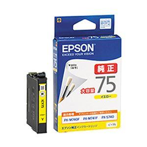 (業務用セット) エプソン(EPSON) インクカートリッジ イエロー 型番:ICY75 単位:1個 【×3セット】 h01