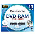 (業務用セット) パナソニック 録画用DVD-RAM CPRM対応 120分 ホワイトレーベル 個別ケース 10枚入 LM-AF120LW10 【×3セット】