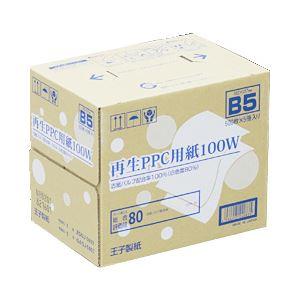 (業務用セット) 王子製紙 再生PPC用紙100W B5(箱) 1箱(500枚×5冊) 【×2セット】 h01