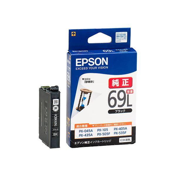 (業務用セット) エプソン(EPSON)対応 インクカートリッジ ブラック 増量タイプ 1個 型番:ICBK69L 【×2セット】f00