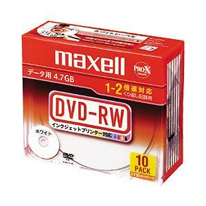 (業務用セット) 日立マクセル データ用DVD-RW 4.7GB ホワイトレーベル 個別ケース 10枚入 【×2セット】 h01
