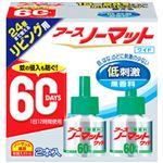 (業務用セット) アース製薬 アースノーマット60日リキッド詰替 無香性 【×2セット】