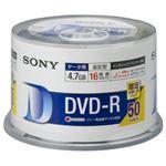 (業務用セット) ソニー データ用DVD-R 4.7GB ホワイトレーベル スピンドルケース 50枚入 【×2セット】