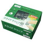 (業務用セット) トーキンコーポレーション スライドクリップ 業務用 L 1箱(50個) 【×2セット】