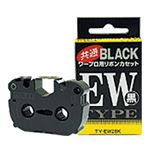 ダイニック ワープロインクリボン タイプEW ブラック 型番:TYEW2BK3 単位(入り数):1パック(3個入)の写真