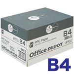 オフィスデポ オリジナル ファインホワイト(高白色コピー用紙) B4 1箱(500枚×5冊)