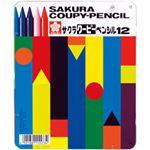 サクラクレパス クーピーペンシル12色 FY12 1セット(12本)