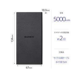 ソニー モバイルバッテリー・5000mAh・ブラック CP-V5BB 1個