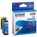 EPSON 純正インクカートリッジ ソリ シアン SOR-C 1個