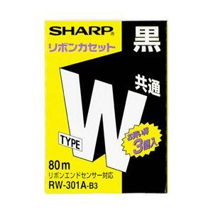 シャープ ワープロインクリボン タイプW 共通 ブラック 型番:RW301AB3 単位(入り数):1パック(3個入)