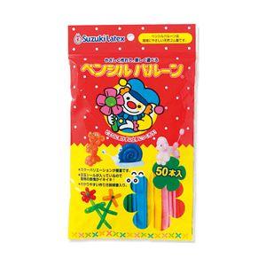 鈴木ラテックス ペンシルバルーン 1パック(50本入)