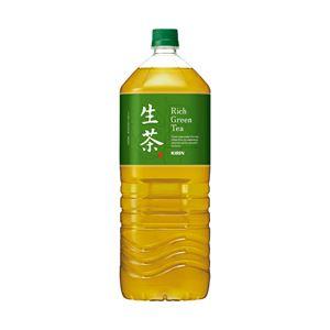 キリン生茶2LPET1セット(6本×2箱)