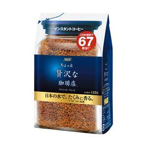 AGF ちょっと贅沢な珈琲店 インスタントコーヒー 詰替用 1袋(135g)