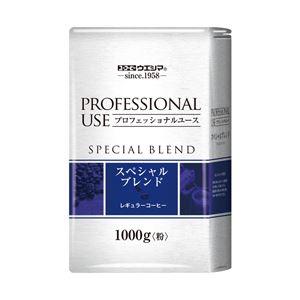 サッポロウエシマコーヒー プロフェッショナルユース スペシャルブレンド 1袋(1kg)