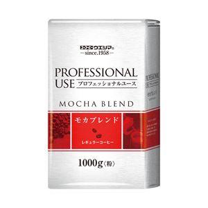 サッポロウエシマコーヒー プロフェッショナルユース モカブレンド 1袋(1kg)